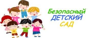 картинка безопасный детский сад