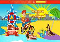 http://edu.pkgo.ru/education/children/ds16/портал%20детской%20безопасности%20МЧС.jpg