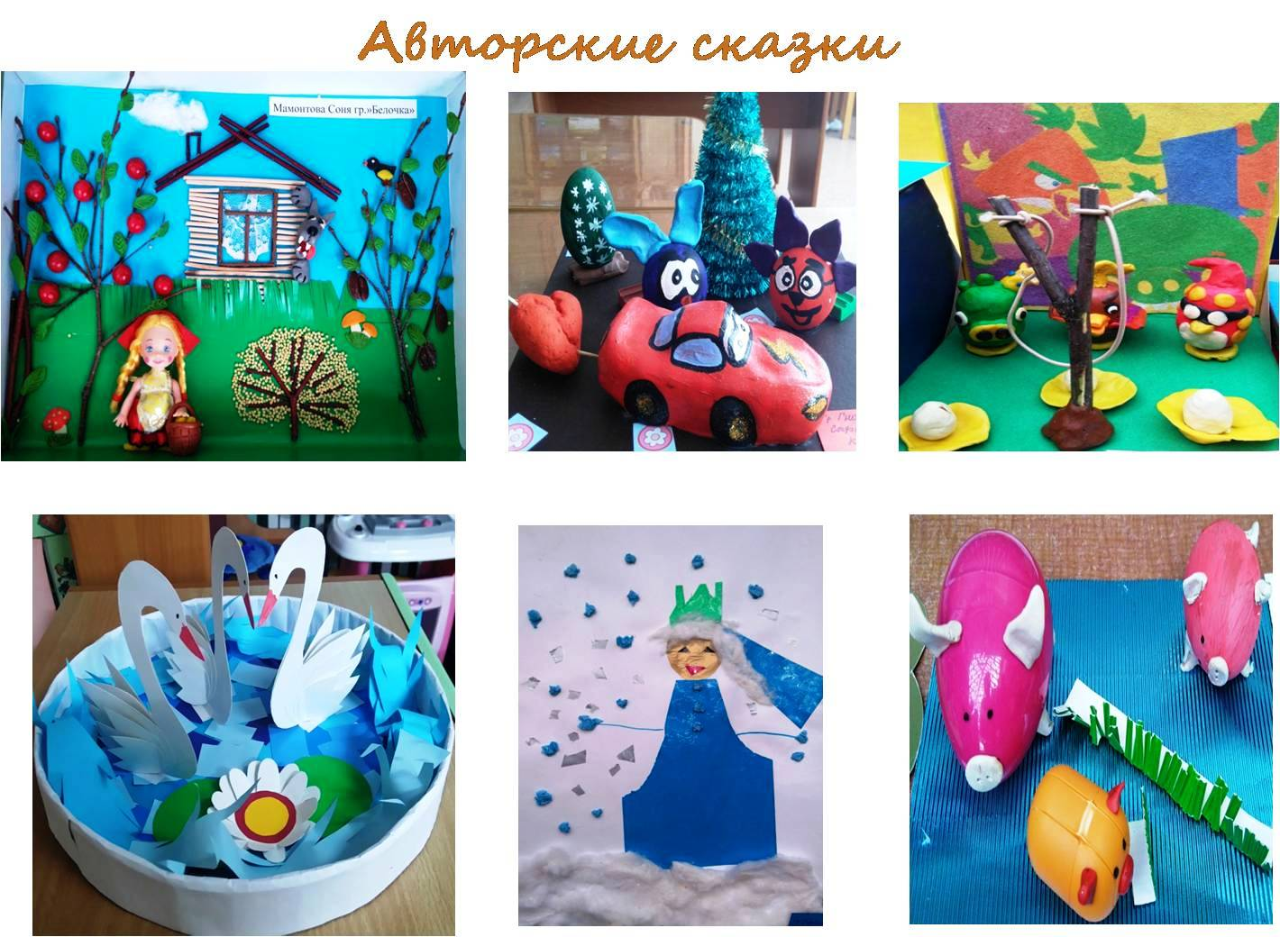 Поделки по русским народным сказкам 53