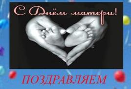 В ноябре дети ДОУ поздравили своих мамочек с днем Матери
